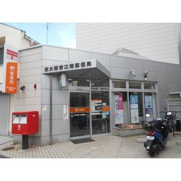 東大阪市若江北郵便局