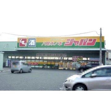 ジャパン八尾木の本店