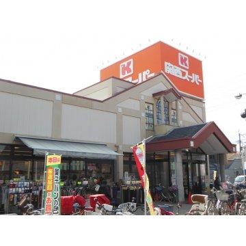 関西スーパー旭ヶ丘店